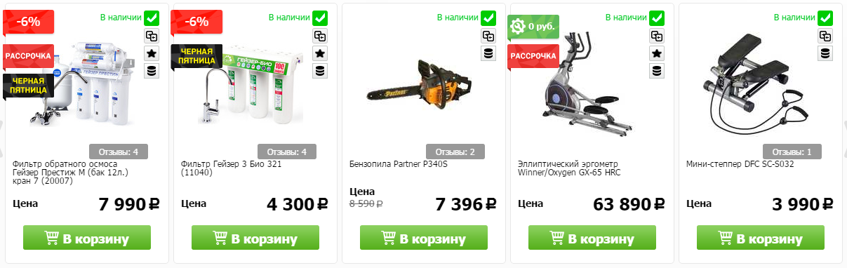 Купоны Techport в г.Трускавец